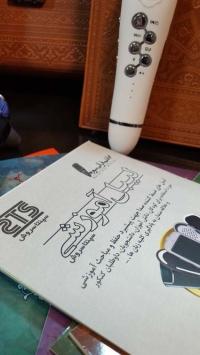 بسته قرآنی متین-s150-24Gb